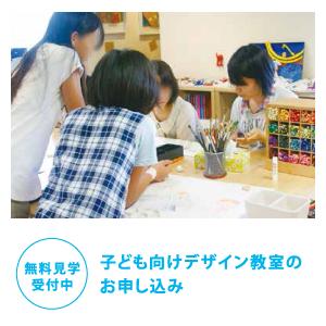子ども向けデザイン教室のお申し込み