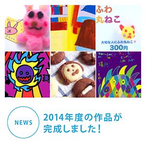 2014年度作品集
