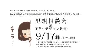 2017-09-08