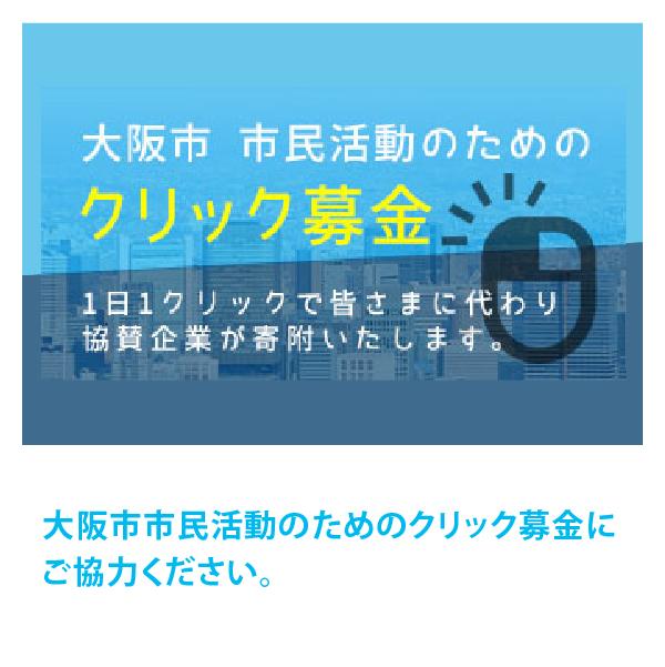 大阪市クリック募金