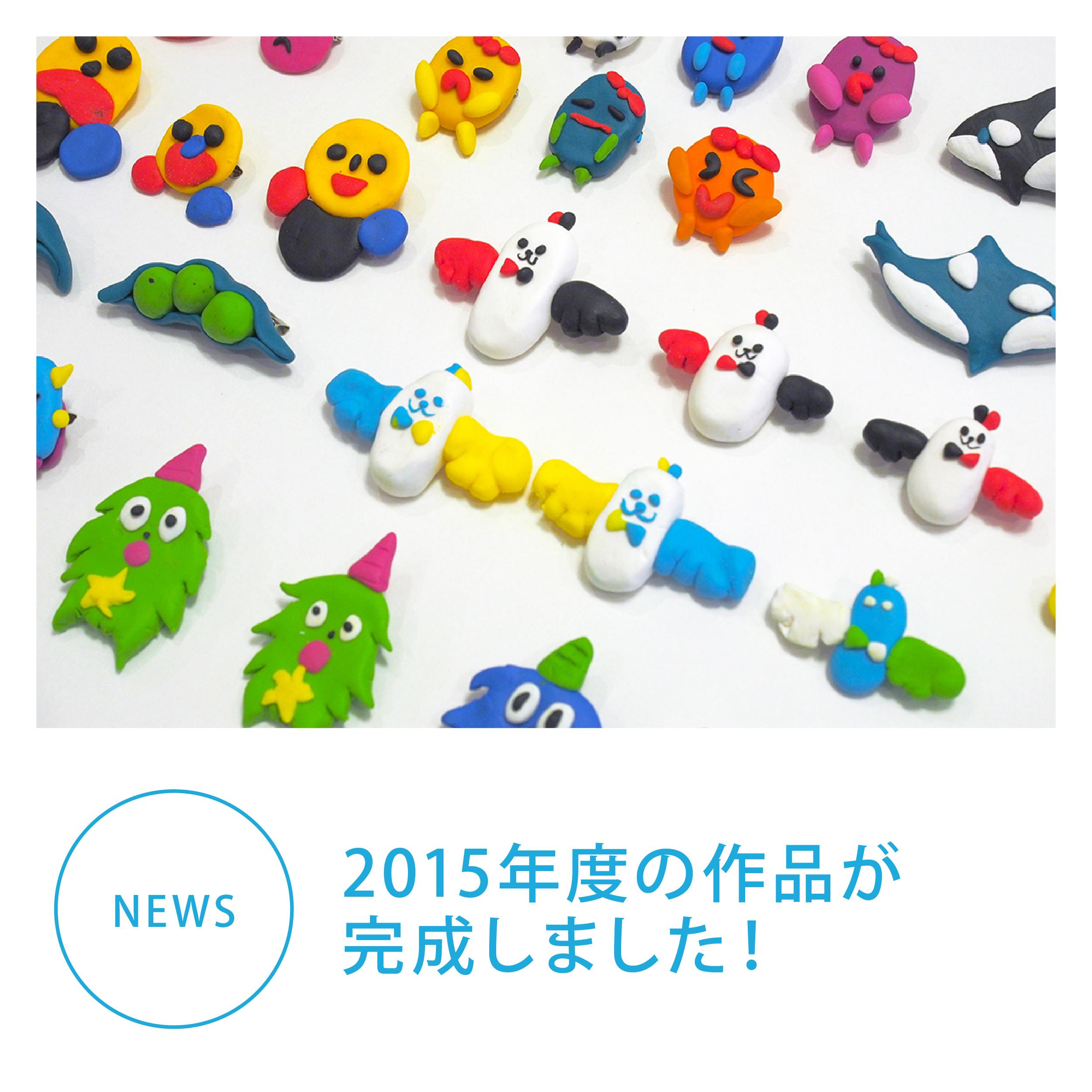 2015年度作品集