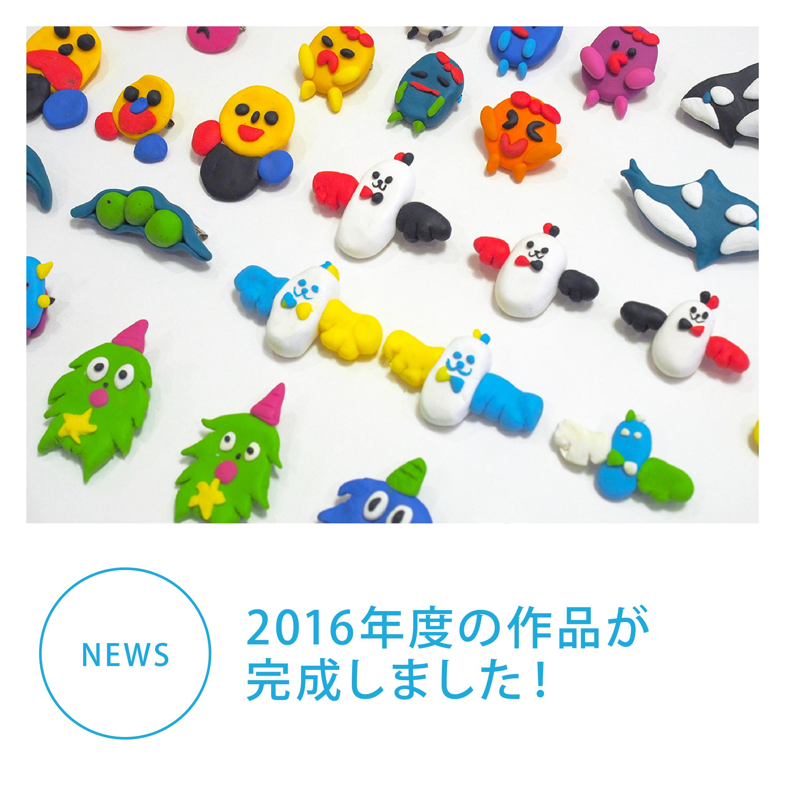 2016年度作品集