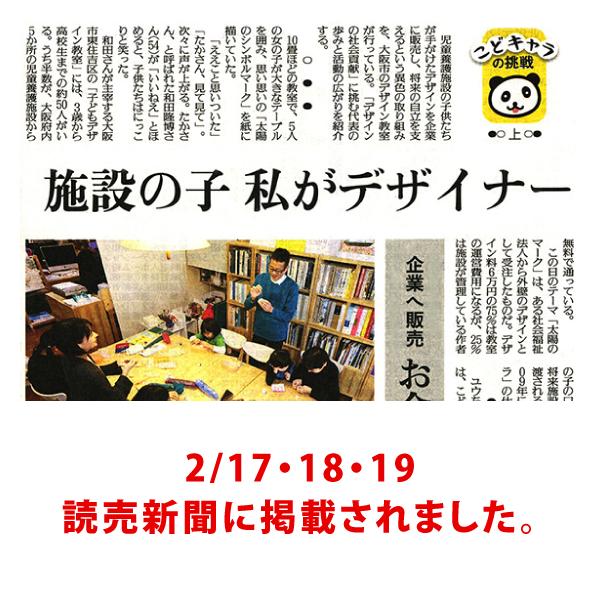 【お知らせ】子どもデザイン教室の活動が読売新聞夕刊社会面に2月17日・18日・19日と掲載されました。
