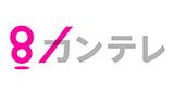 関西テレビ様:いつもありがとうございます。